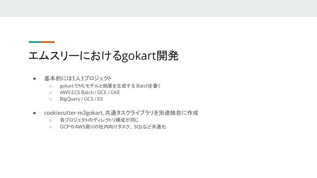 エムスリーにおけるgokart開発 ● 基本的には1人1プロジェクト ○ gokartでMLモ...