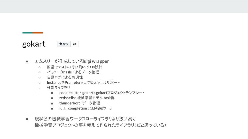 gokart ● エムスリーが作成している luigi wrapper ○ 簡易でテストの行...