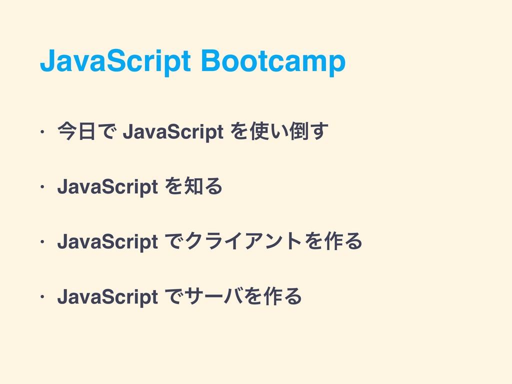 JavaScript Bootcamp • ࠓͰ JavaScript Λ͍͢ • Ja...