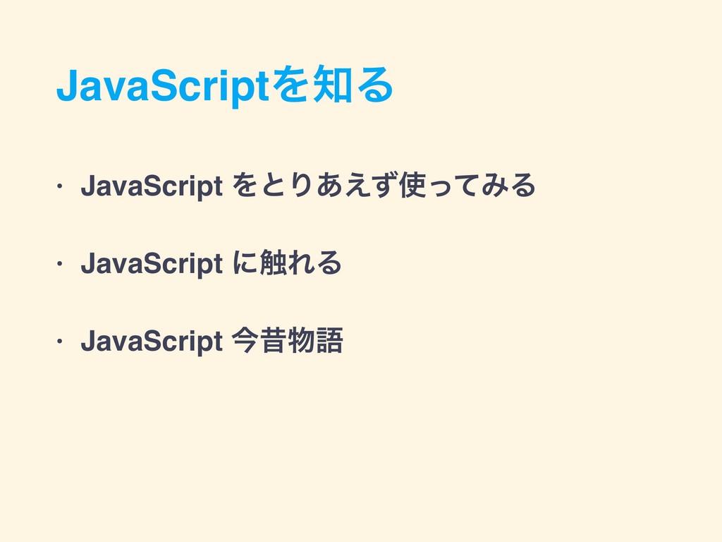JavaScriptΛΔ • JavaScript ΛͱΓ͋͑ͣͬͯΈΔ • JavaSc...