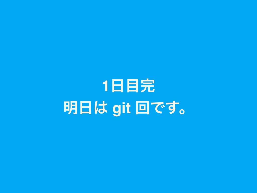 1 ໌ git ճͰ͢ɻ