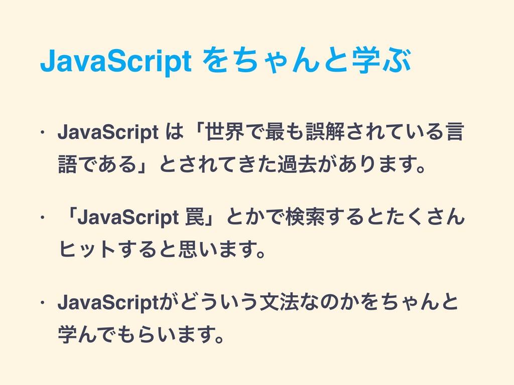 JavaScript ΛͪΌΜͱֶͿ • JavaScript ʮੈքͰ࠷ޡղ͞Ε͍ͯΔݴ...