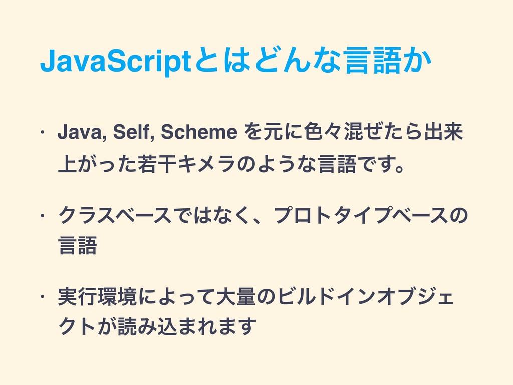 JavaScriptͱͲΜͳݴޠ͔ • Java, Self, Scheme Λݩʹ৭ʑࠞͥ...