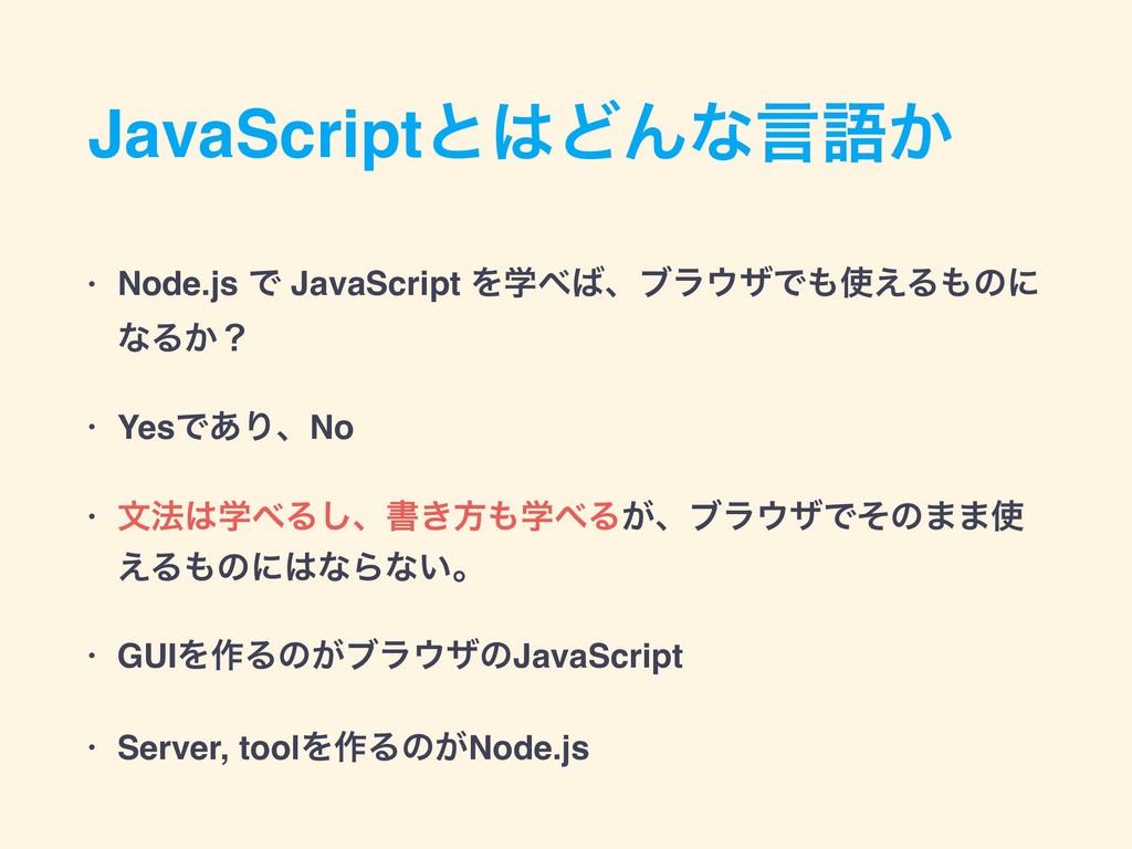 JavaScriptͱͲΜͳݴޠ͔ • Node.js Ͱ JavaScript Λֶɺ...