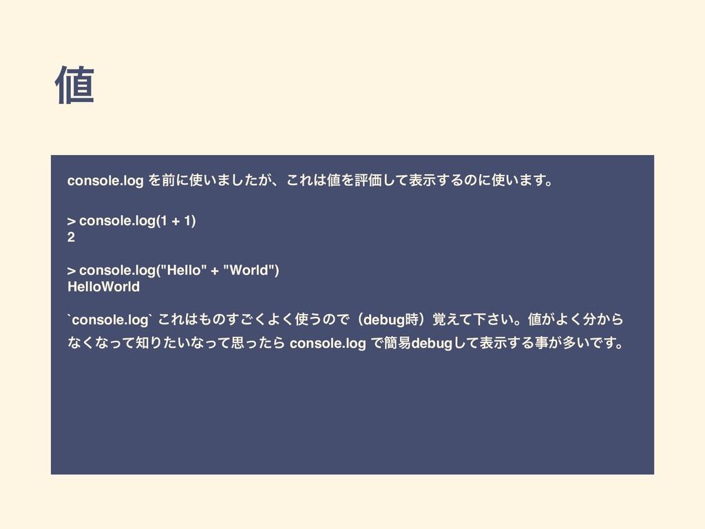  console.log Λલʹ͍·͕ͨ͠ɺ͜ΕΛධՁͯ͠දࣔ͢Δͷʹ͍·͢ɻ > ...