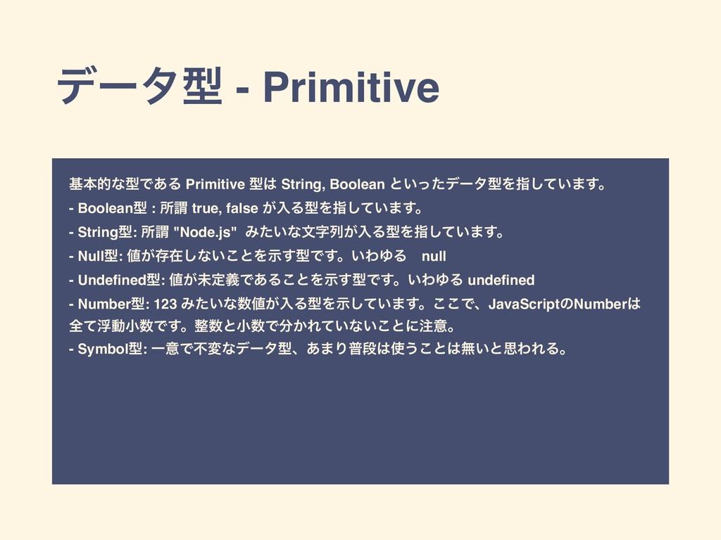 σʔλܕ - Primitive جຊతͳܕͰ͋Δ Primitive ܕ String, ...