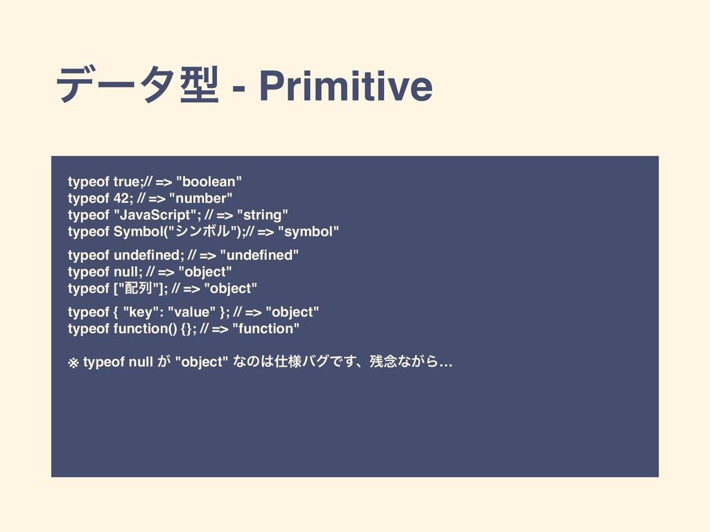 """σʔλܕ - Primitive typeof true;// => """"boolean"""" ty..."""