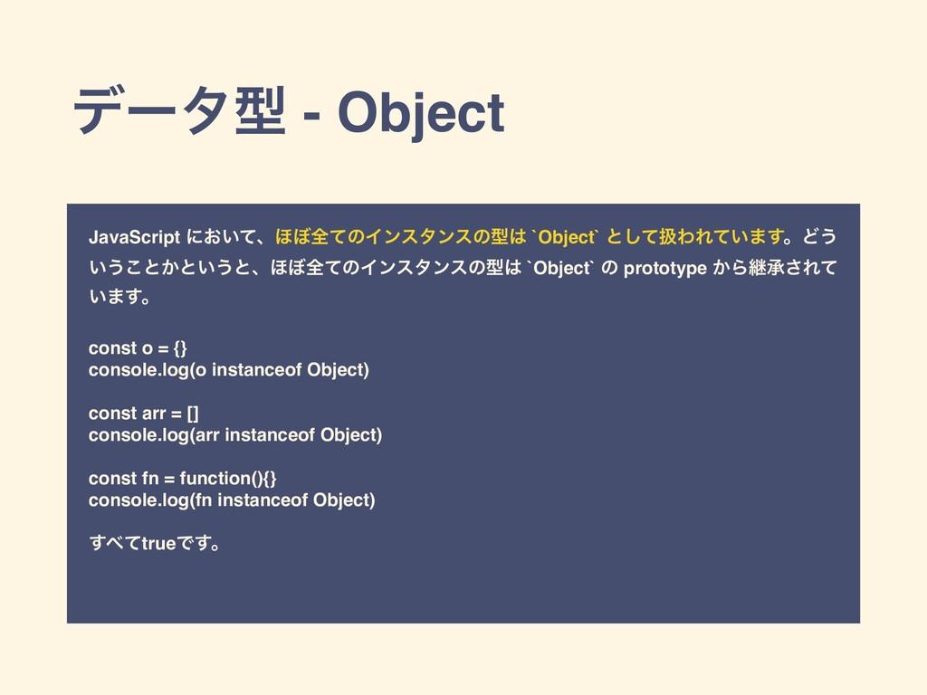 σʔλܕ - Object JavaScript ʹ͓͍ͯɺ΄΅શͯͷΠϯελϯεͷܕ `O...