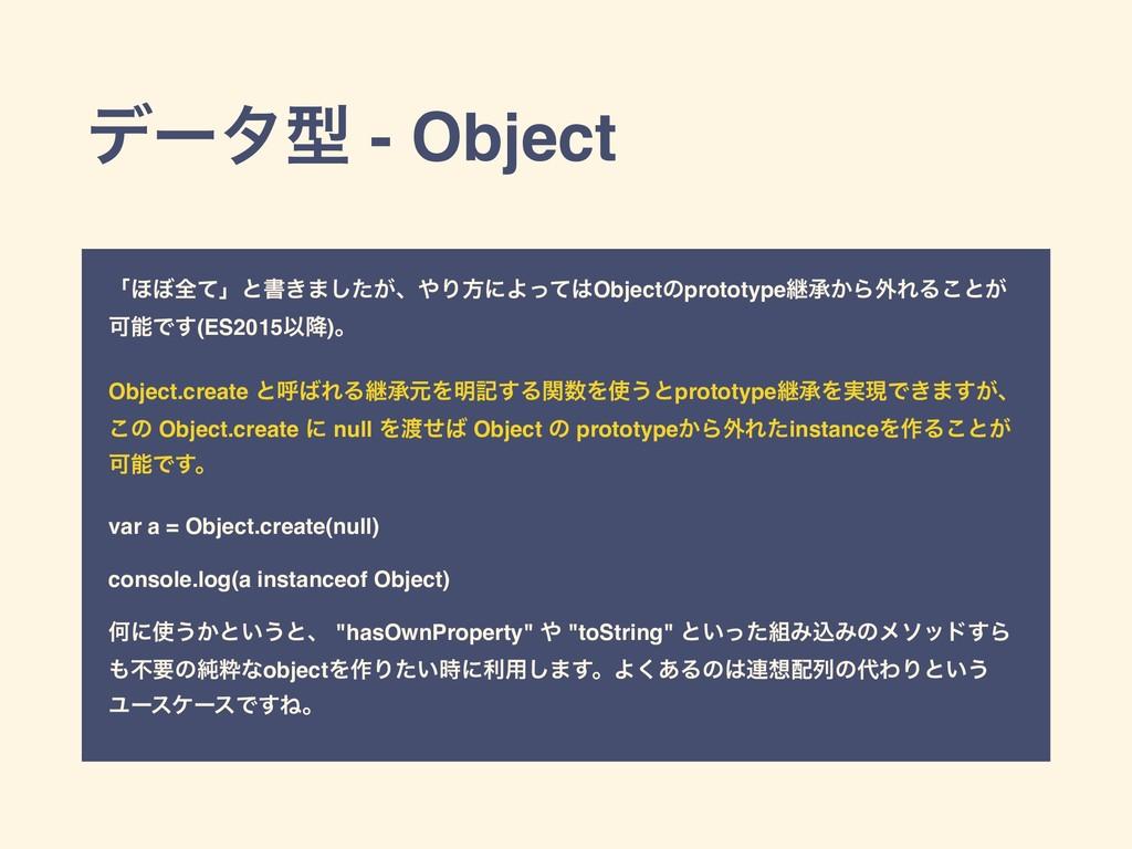 σʔλܕ - Object ʮ΄΅શͯʯͱॻ͖·͕ͨ͠ɺΓํʹΑͬͯObjectͷprot...