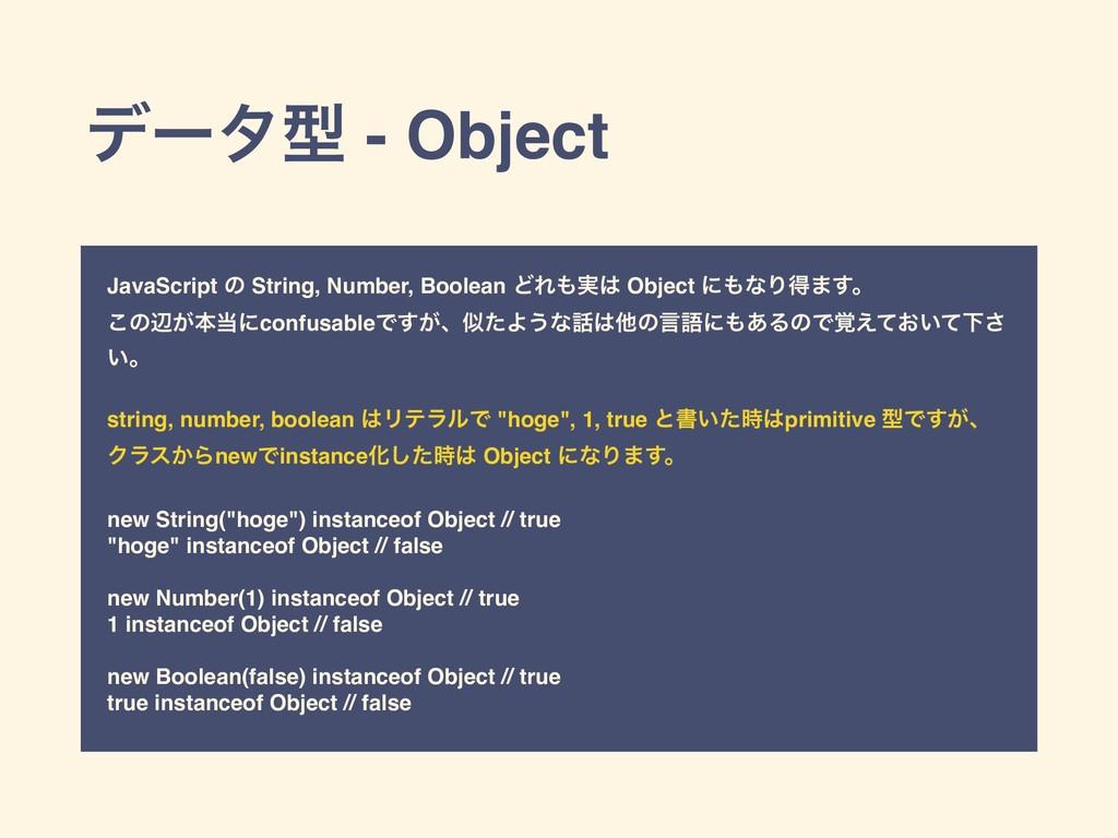 σʔλܕ - Object JavaScript ͷ String, Number, Bool...