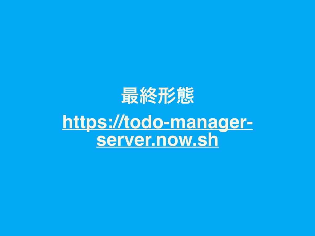 ࠷ऴܗଶ https://todo-manager- server.now.sh