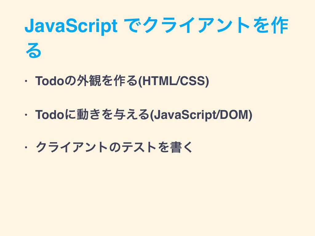 JavaScript ͰΫϥΠΞϯτΛ࡞ Δ • Todoͷ֎؍Λ࡞Δ(HTML/CSS) •...
