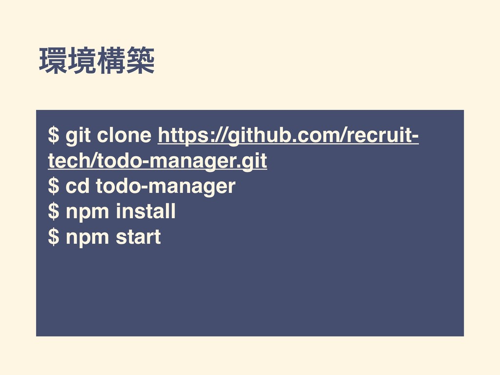 ڥߏங $ git clone https://github.com/recruit- te...
