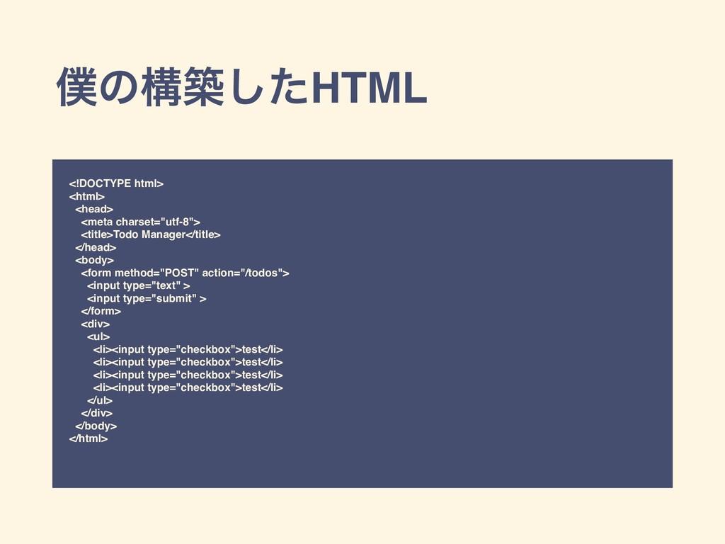 ͷߏஙͨ͠HTML <!DOCTYPE html> <html> <head> <meta ...