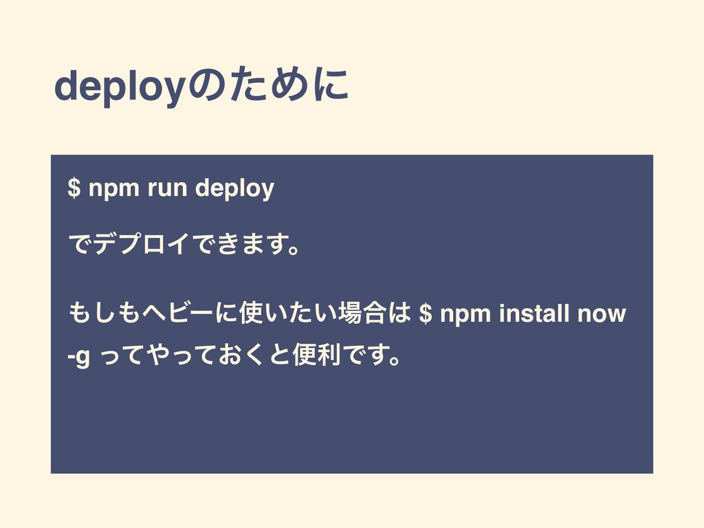 deployͷͨΊʹ $ npm run deploy ͰσϓϩΠͰ͖·͢ɻ ͠ϔϏʔʹ...