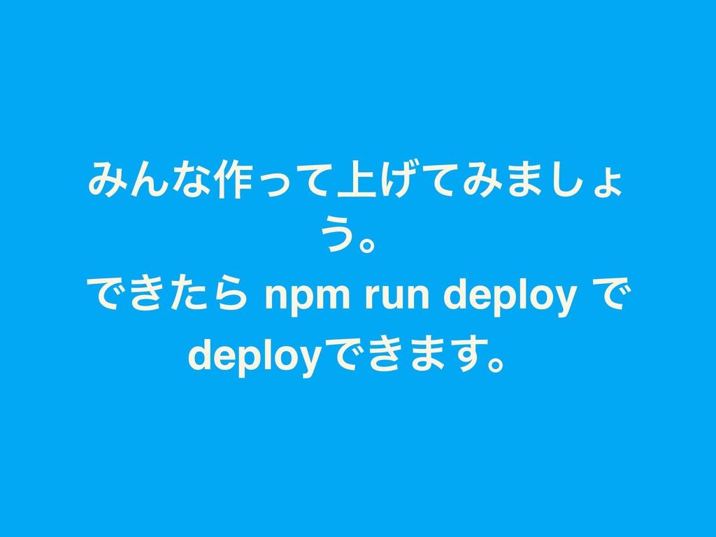 ΈΜͳ࡞্ͬͯ͛ͯΈ·͠ΐ ͏ɻ Ͱ͖ͨΒ npm run deploy Ͱ deployͰ͖...