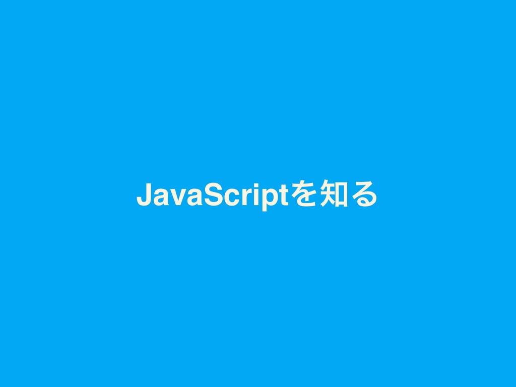 JavaScriptΛΔ