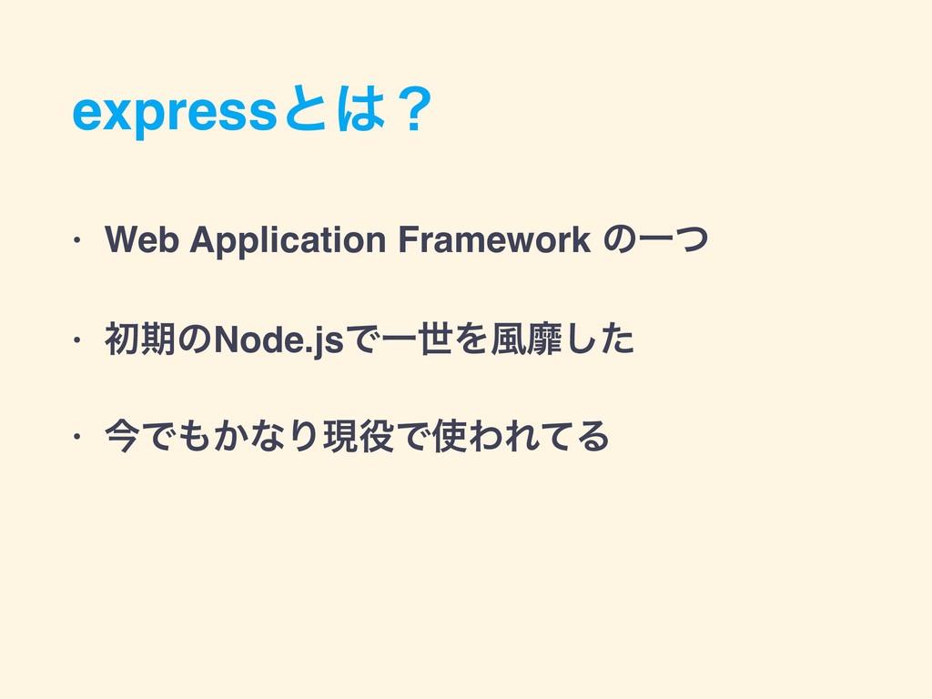 expressͱʁ • Web Application Framework ͷҰͭ • ॳظ...