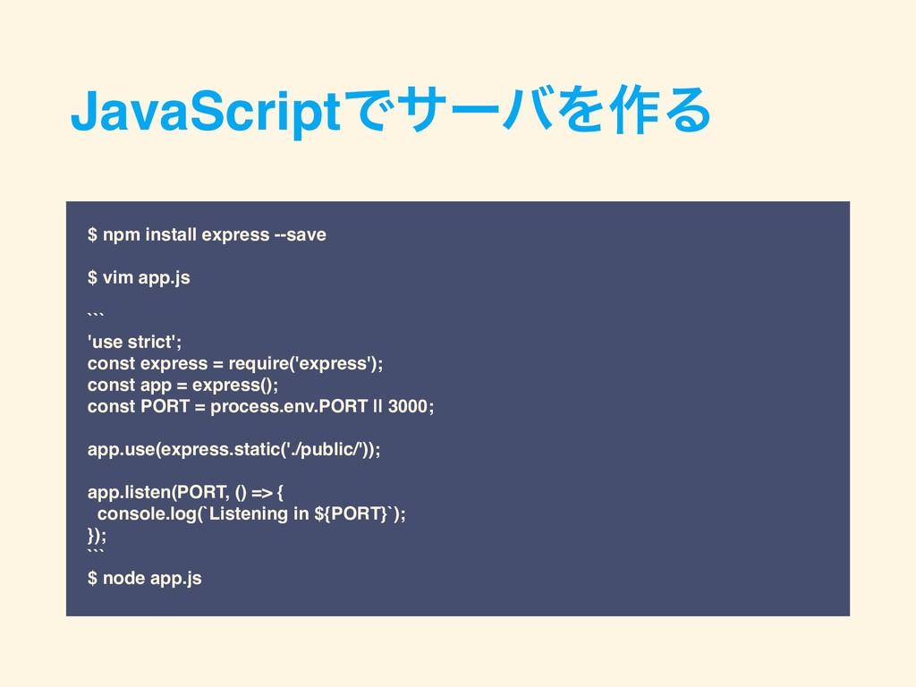 JavaScriptͰαʔόΛ࡞Δ $ npm install express --save ...