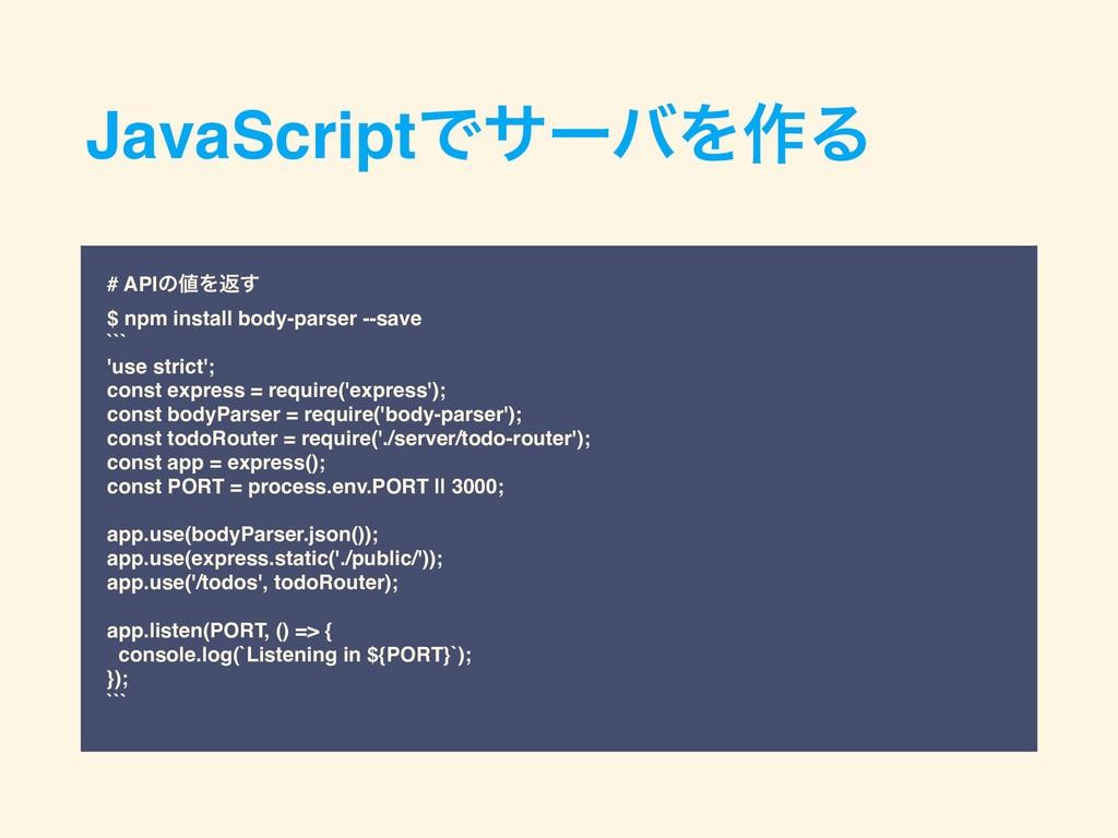 JavaScriptͰαʔόΛ࡞Δ # APIͷΛฦ͢ $ npm install body...