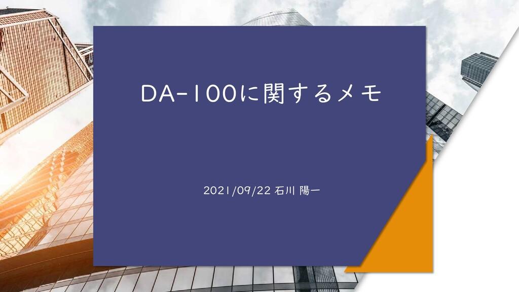 DA-100に関するメモ 2021/09/22 石川 陽一