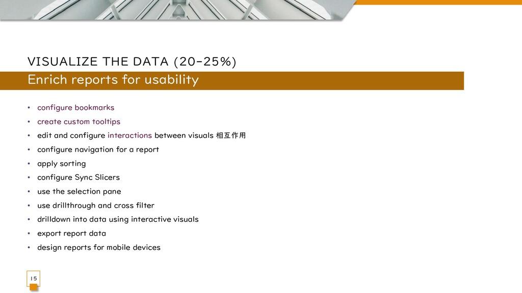 VISUALIZE THE DATA (20-25%) • configure bookmar...