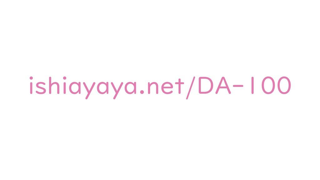 ishiayaya.net/DA-100 わたしのDA-100コレクション