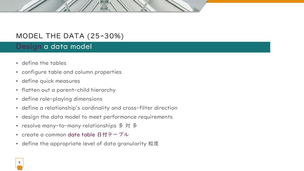 MODEL THE DATA (25-30%) • define the tables • c...