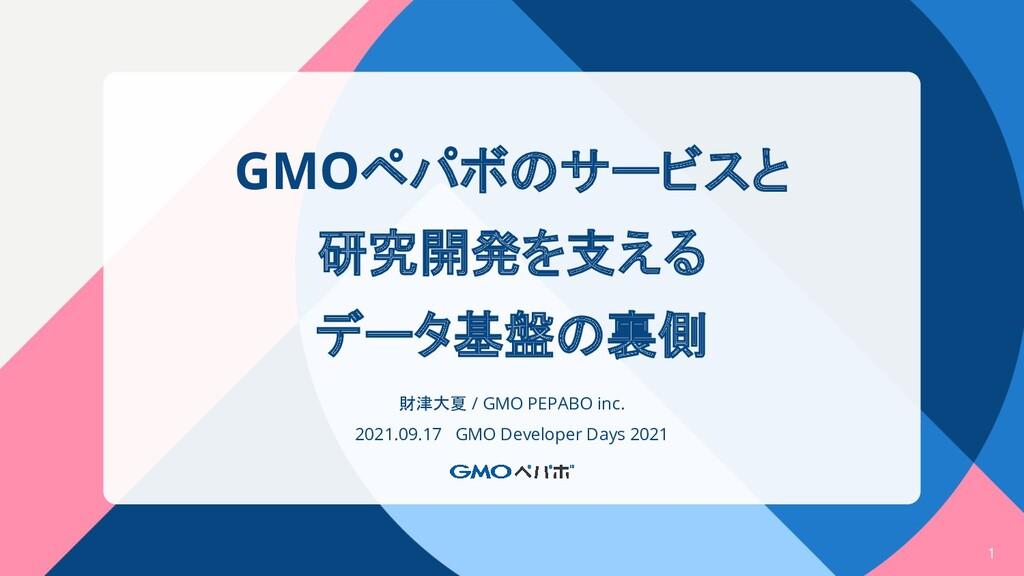 GMOペパボのサービスと 研究開発を支える データ基盤の裏側 財津大夏 / GMO PEPAB...