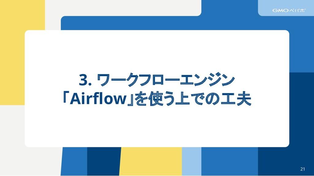 3. ワークフローエンジン 「Airflow」を使う上での工夫 21