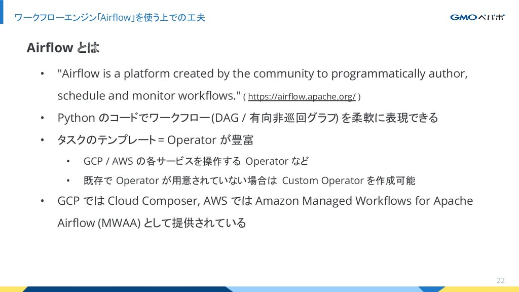 """• """"Airflow is a platform created by the communit..."""