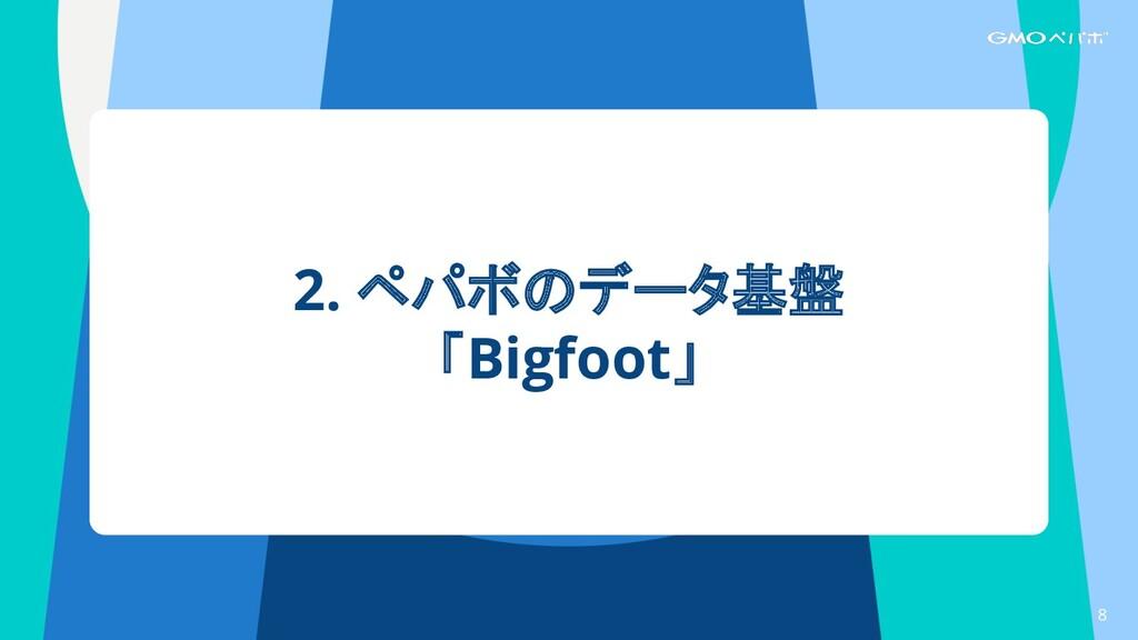 8 2. ペパボのデータ基盤 「Bigfoot」