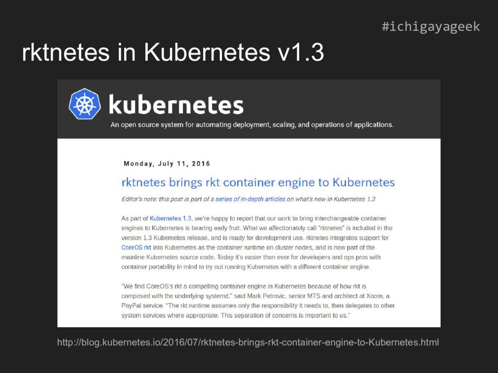 rktnetes in Kubernetes v1.3 http://blog.kuberne...