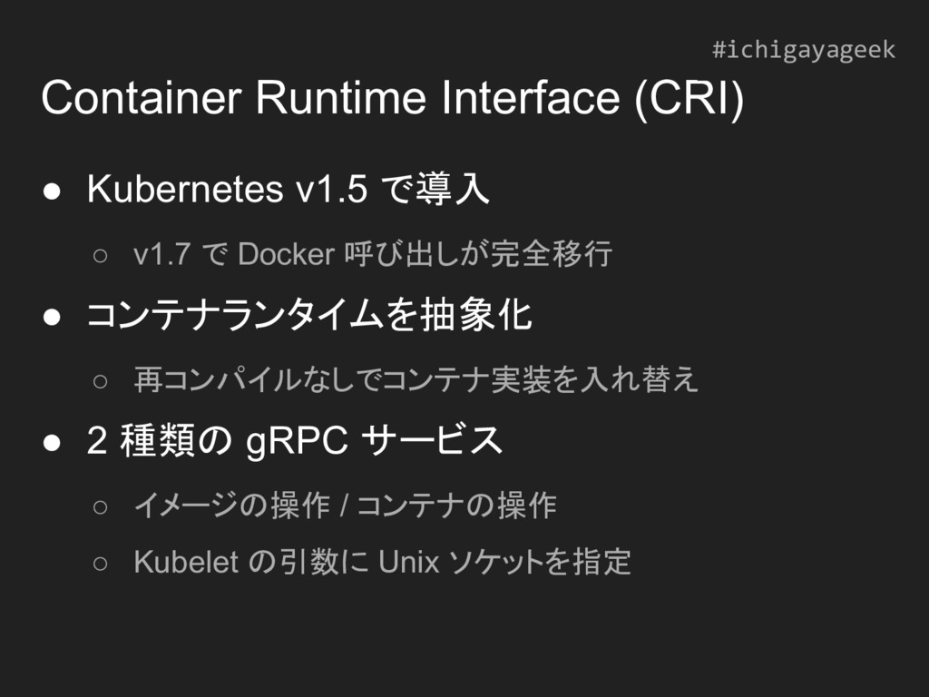 Container Runtime Interface (CRI) ● Kubernetes ...