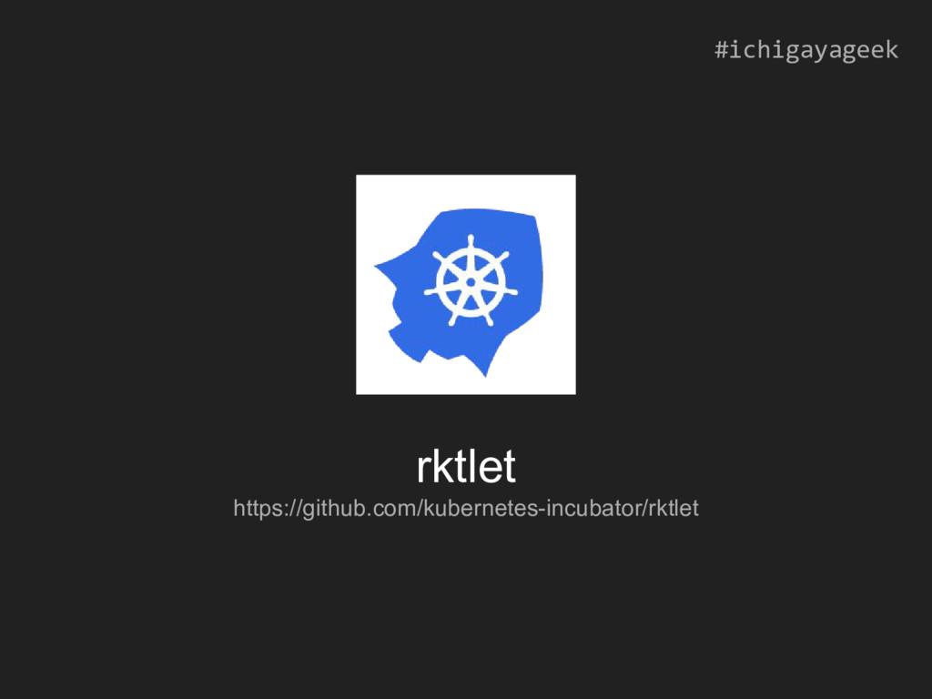 rktlet https://github.com/kubernetes-incubator/...