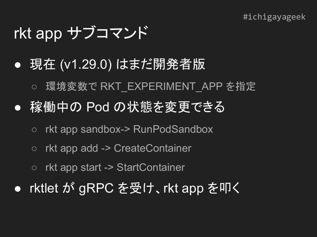 rkt app サブコマンド ● 現在 (v1.29.0) はまだ開発者版 ○ 環境変数で R...