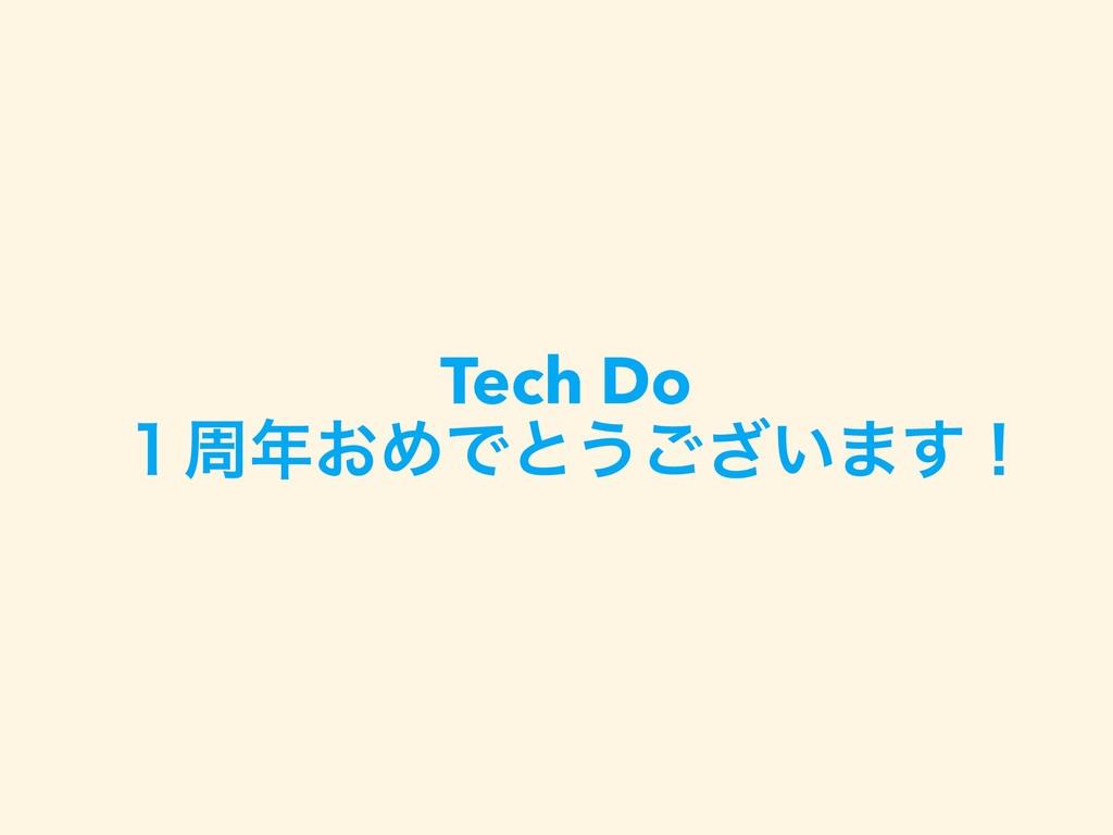 Tech Do ̍प͓ΊͰͱ͏͍͟͝·͢ʂ