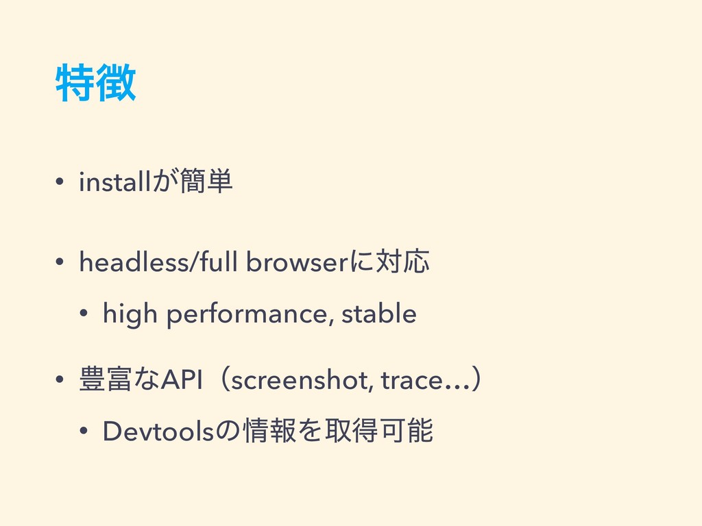 ಛ௃ • install͕؆୯ • headless/full browserʹରԠ • hi...