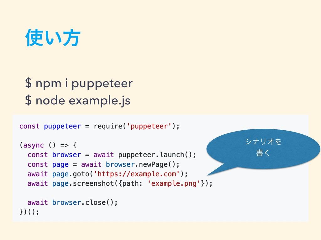 ͍ํ $ npm i puppeteer $ node example.js γφϦΦΛ ...