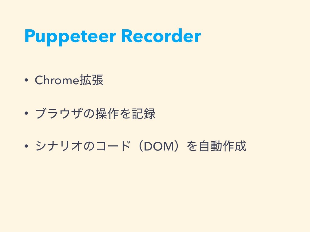 Puppeteer Recorder • Chrome֦ு • ϒϥ΢βͷૢ࡞Λه࿥ • γφ...