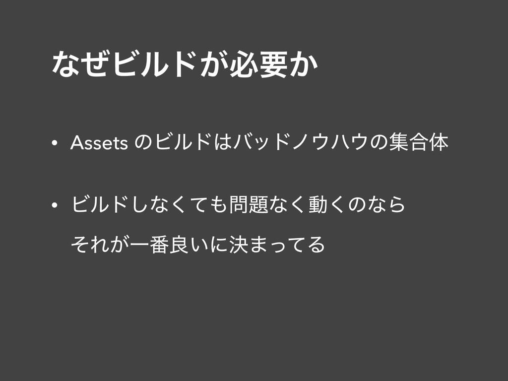 ͳͥϏϧυ͕ඞཁ͔ • Assets ͷϏϧυόουϊϋͷू߹ମ • Ϗϧυ͠ͳͯ͘...