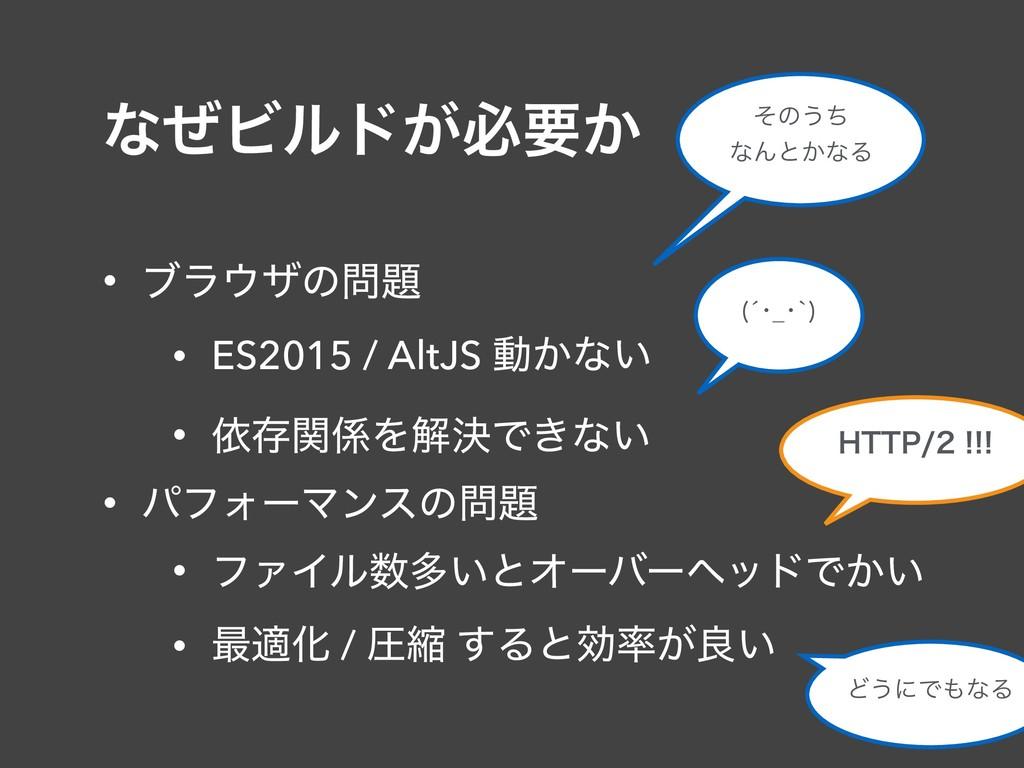 ͳͥϏϧυ͕ඞཁ͔ • ϒϥβͷ • ES2015 / AltJS ಈ͔ͳ͍ • ґଘؔ...
