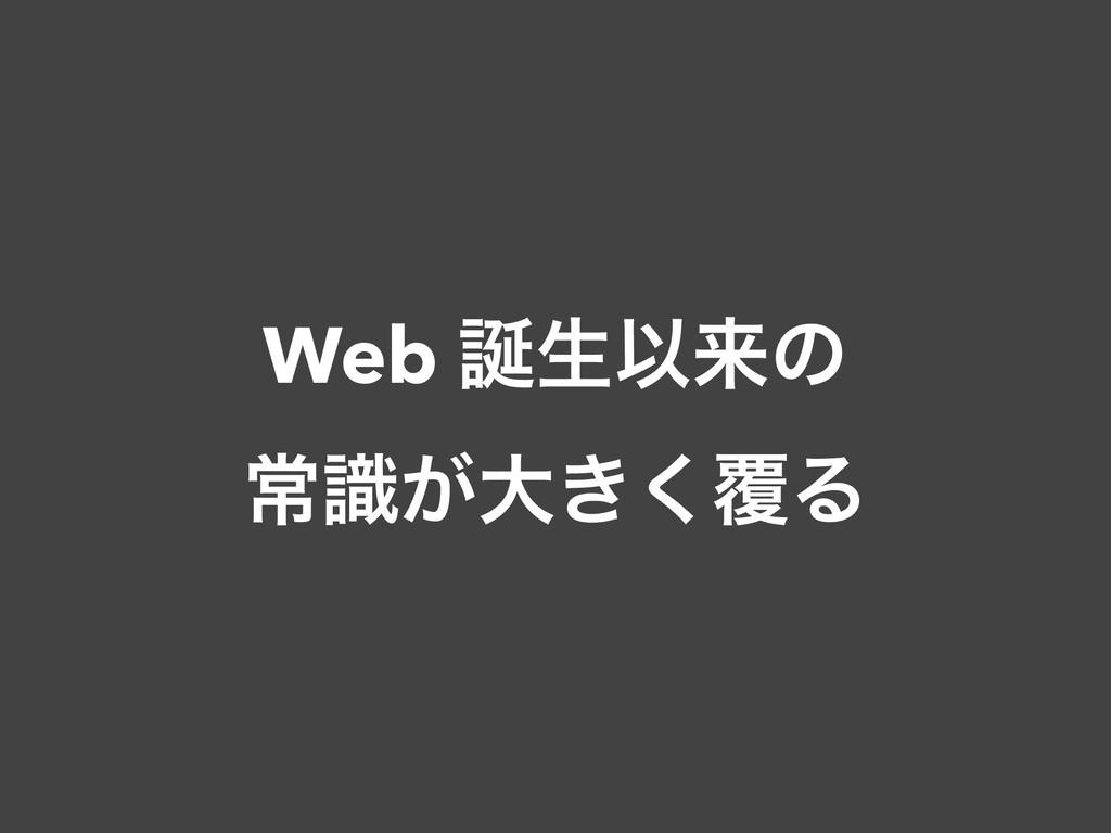 Web ੜҎདྷͷ ৗ͕ࣝେ͖͘෴Δ