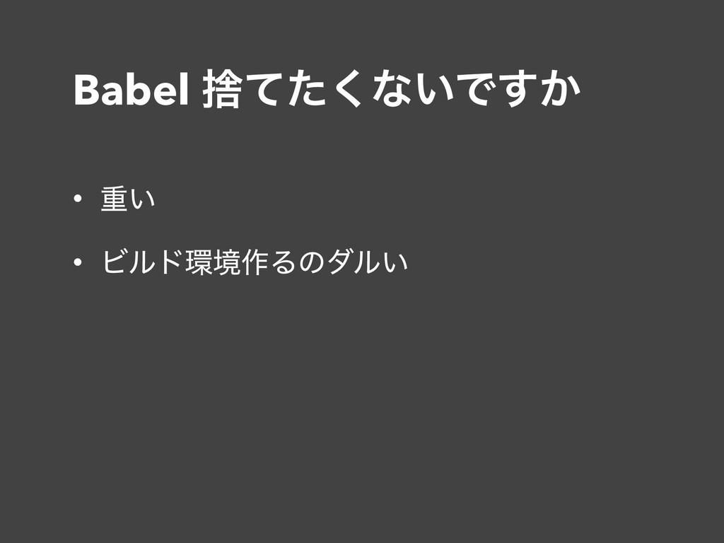Babel ࣺͯͨ͘ͳ͍Ͱ͔͢ • ॏ͍ • Ϗϧυڥ࡞Δͷμϧ͍