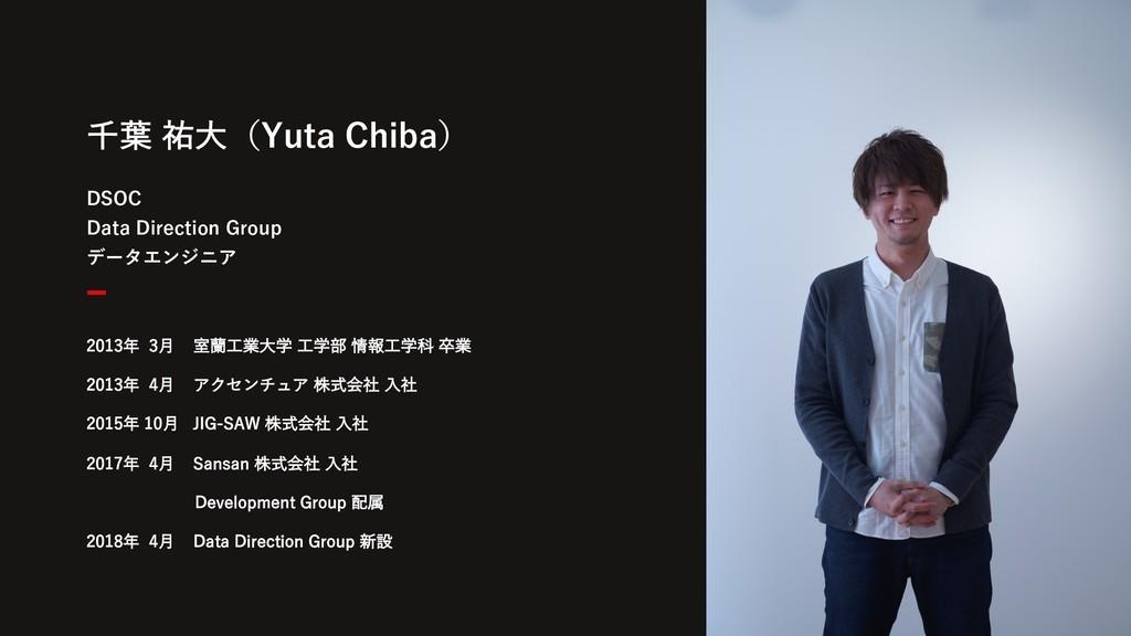千葉 祐⼤(Yuta Chiba) 2013年 3⽉ 室蘭⼯業⼤学 ⼯学部 情報⼯学科 卒業 ...