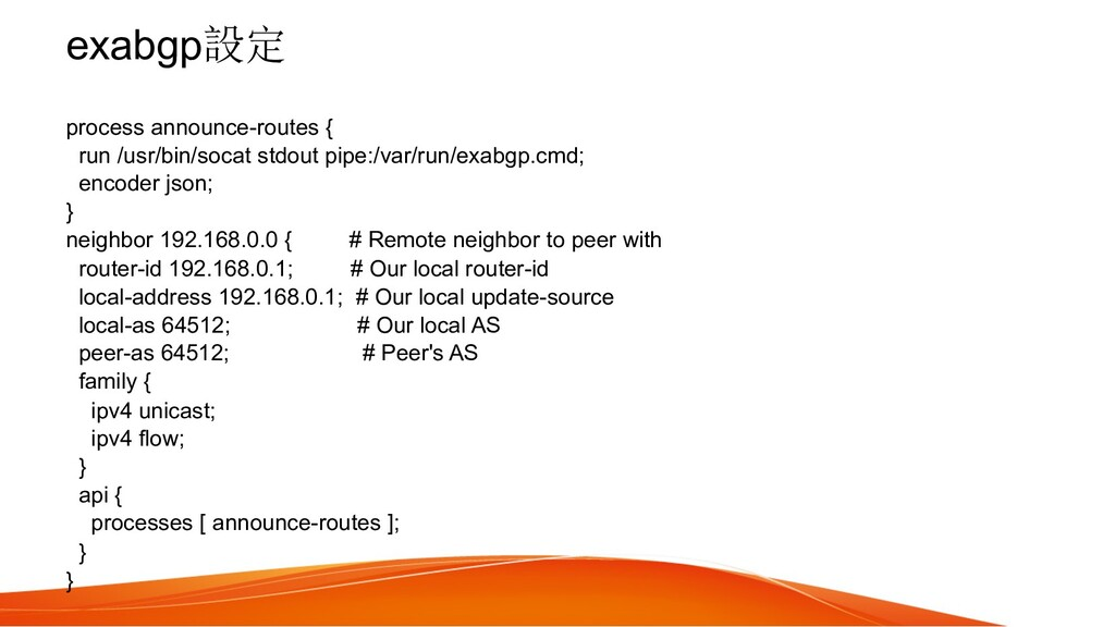 exabgp設定 process announce-routes { run /usr/bin...
