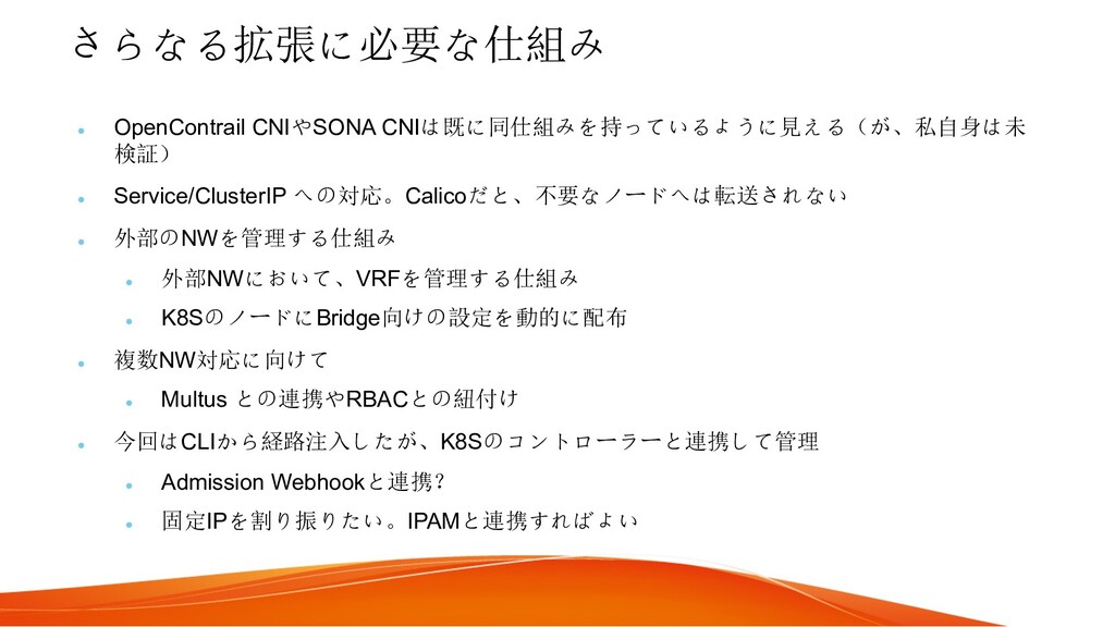 さらなる拡張に必要な仕組み l OpenContrail CNIやSONA CNIは既に同仕組...