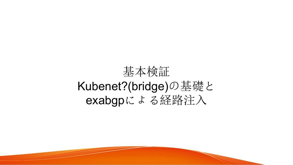 基本検証 Kubenet?(bridge)の基礎と exabgpによる経路注入