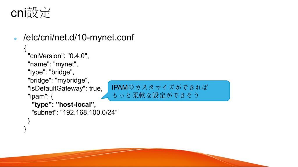 "cni設定 l /etc/cni/net.d/10-mynet.conf { ""cniVers..."