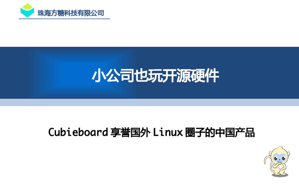 珠海方糖科技有限公司 小公司也玩开源硬件 Cubieboard 享誉国外 Linux 圈子的中...